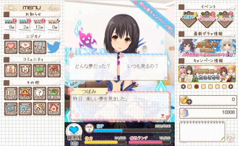 オンラインゲーム36