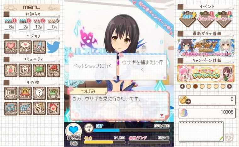 オンラインゲーム38
