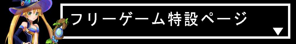 フリーゲームおすすめ特集サイト