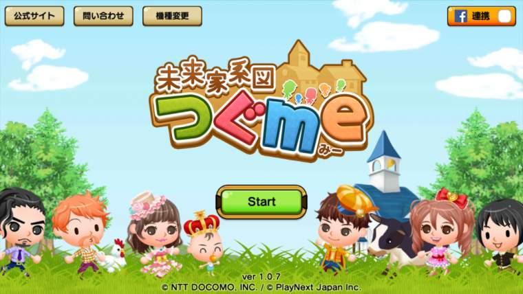 つぐme」可愛らしいキャラで楽しむ農作ゲーム!飽きることなく楽しめる人気スマホゲームです! | ネトゲ廃人が厳選したPCオンラインゲームおすすめ!MMORPG・FPS・PCゲームの人気作!
