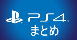 PS4ゲームおすすめ