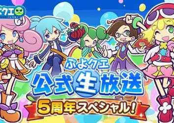 【祝】人気パズルRPG「ぷよぷよクエスト」が配信開始5周年!あの大人気漫画とのコラボを発表!?