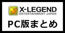 X-LEGENDゲームおすすめ