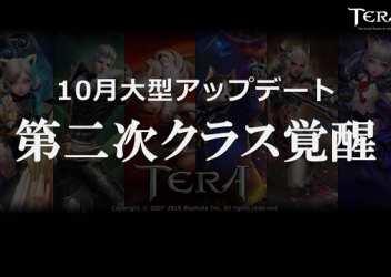 【オンラインゲームアプデ情報】人気オンラインゲーム「TERA」の大型アプデ情報が公開!このアプデ量はヤバすぎでしょwww